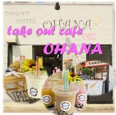 take out cafe OHANAの写真