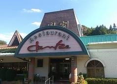 レストラン暖家の写真