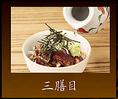 【三膳目】 薬味と海苔をのせ、おだしをかけて、「うな茶漬け」としてお楽しみください。