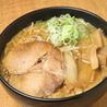 麺屋 てぃーちのおすすめポイント2