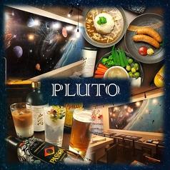 宇宙CAFE&天然石BAR PLUTO プルートの写真