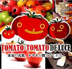 トマトトマトデルーチェ TOMATO×TOMATO DE LUCE
