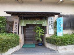 新竹 水戸の写真