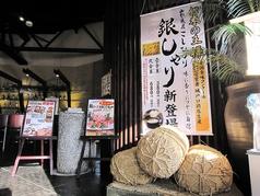 焼肉徳寿 平岡店の写真