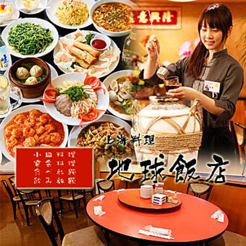 創業60年の老舗中華。アラカルト、宴会コース、食べ放題と幅広いニーズにお応えします