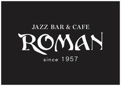 カフェ ロマン JAZZ BAR&cafe ROMANの写真