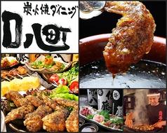 口八町 くちはっちょう 梅田東店の写真