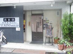 ホルモン鉄板鍋 YUKINO ユキノ