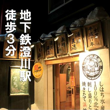 もんきち商店 澄川店の雰囲気1