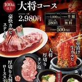 カルビ大将 多賀城店のおすすめ料理2