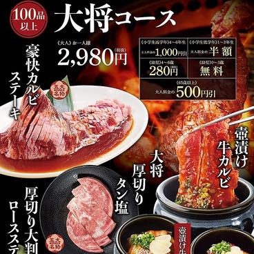 カルビ大将 牛久店のおすすめ料理1