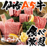 肉十八 仙台駅前 2号店のロゴ