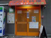 家帝 YETI 神奈川のグルメ