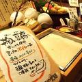 料理メニュー写真手造り掬い豆腐(本にがり使用)