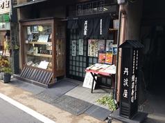 東福寺駅から徒歩2分。東福寺にほど近いお店。東福寺や伏見稲荷の観光の際は、ぜひ立ち寄りたい創業明治42年の変わらぬ味を守り抜いている老舗です。