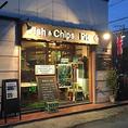 阪急茨木市駅から徒歩4分とアクセス◎ジンギスカン、ニュージーランド料理を味わいたい方はぜひミッションベイへ!