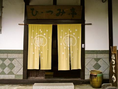 郷土料理「ひっつみ」が食べられる店。手打ちそばや杵つきもちを趣ある古民家で。