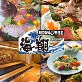 海鮮個室居酒屋 海翔 ウミカケル 明石駅前店