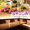 イタリアン 肉バル 紫音 Sion 恵比寿店