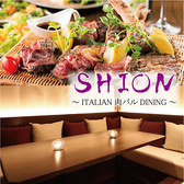 個室イタリアン 肉バル 紫音 Sion 恵比寿店