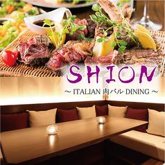 個室イタリアン 肉バル 紫音 Sion 恵比寿店の写真