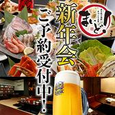 炭火焼と海鮮、手づくり豆富 まいど! 札幌駅前通り店の写真