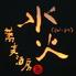 水火 茅ヶ崎店のロゴ