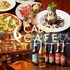 CABOT CAFE カボット カフェイメージ
