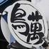鳥萬 葛西店のロゴ