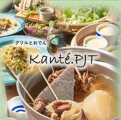 グリルとおでん kante.PJT カンテ プロジェクトの写真