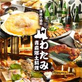 津軽の酒処 わたみ 弘前のグルメ