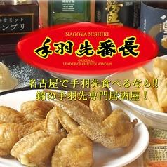 手羽先番長 名古屋錦店の写真