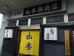 山參鶏肉店の写真