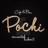 Cafe&Bar Pochi ポチのおすすめポイント1