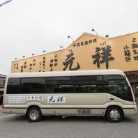 ☆10名~24名様無料送迎バスで駅まで送迎いたします!