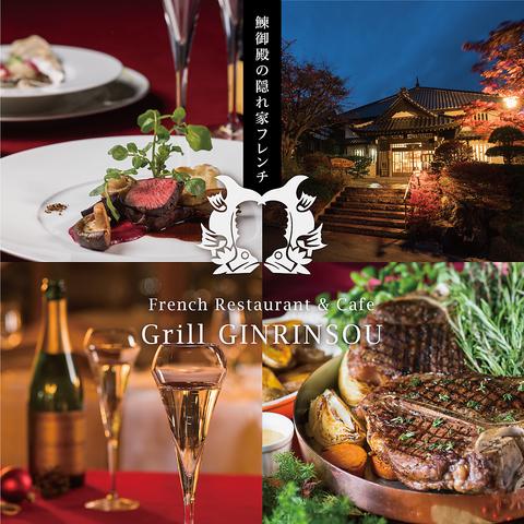 日帰り温泉入浴付きプランもあり!歴史的建造物で味わう北海道食材のフレンチコース。