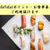 鮨 川澄 エスパルスドリームプラザ店