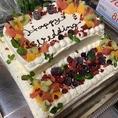 結婚式二次会に人気のウエディングケーキや、送別会で人気のサプライズケーキ、企業パーティーでのイベントケーキなどご要望に応じてご用意させて頂きます。是非店舗までご連絡下さい。