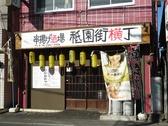 串揚げ酒場 祇園街横丁の雰囲気3