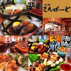 さんばーど 立川店の写真