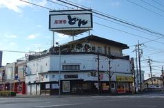 居酒屋 どん 太田店の雰囲気1