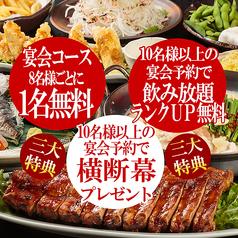 甘太郎 すすきのアーバンビル店のおすすめ料理1