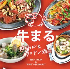 USHIMARU 高槻店の写真