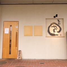 天どん やじま。 ナゴヤドーム店の写真