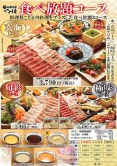 海鮮茶屋 うを佐 宮崎木花店のおすすめ料理1
