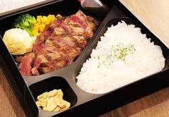 5円ステーキ弁当