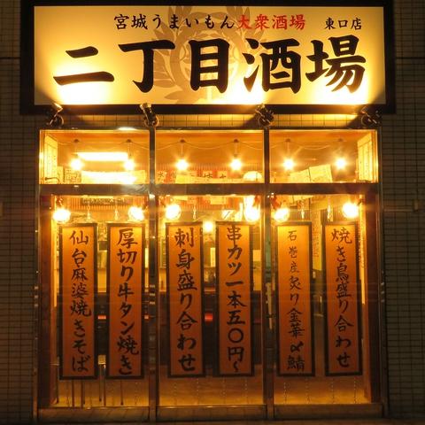 仙台 二丁目酒場 東口店