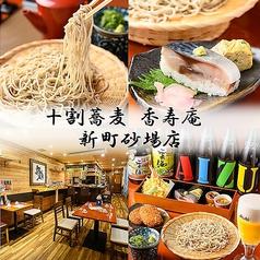 十割蕎麦 香寿庵 新町砂場店の写真