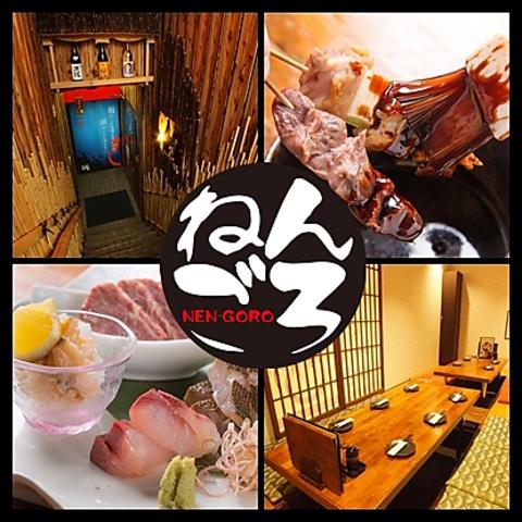 ねんごろ 津軽地鶏と鮮魚居酒屋