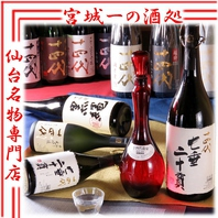 仙台唯一の特約店≪利き酒師お勧め≫400種以上の取揃え
